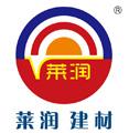 江苏省莱润新型建材有限公司